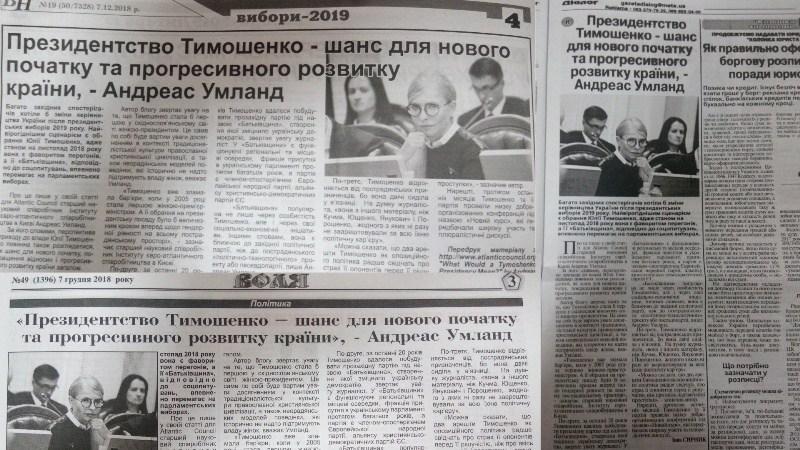 Кандидати у Президенти скуповують цілі сторінки районних газет Тернопільщини